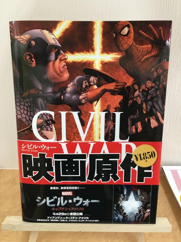 ヒーローチームの分裂の危機 マーベル最大の問題作!シビル・ウォー