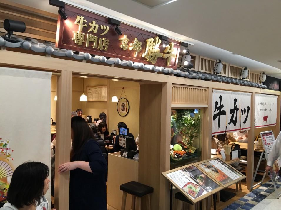 ヨドバシ横浜のレストラン街の 牛カツ専門店 京都勝牛